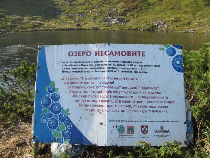 Ось така пам'ятка для туристів встановлена біля озера
