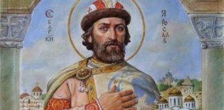Князь Ярослав Мудрий