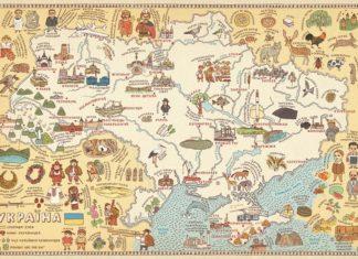 Чи знаєте Ви Україну?